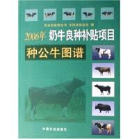 2006年奶牛良种补贴项目种公牛图谱