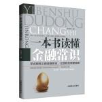 一本书读懂金融常识(畅销书钻石版)学点用得上的金融常识,让理财变得更简单!一本为中国老百姓量身定做的入门级理财读本!没有富爸爸,做一个聪明的投资者,学会投资理财养活自己!