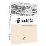 垂虹问俗:田野中的近现代江南社会与文化