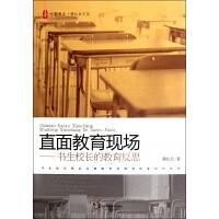 直面教育现场--书生校长的教育反思/程红兵文丛/大夏书系