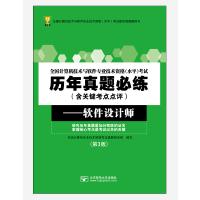 软件设计师(第3版)/全国计算机技术与软件专业技术资格(水平)考试历年真题必练(含关键考点点评)