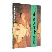 儿童中国文化导读之十一――孝弟三百千