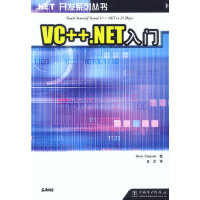 VC++ NET入门