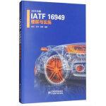 2016版IATF 16949理解与实施
