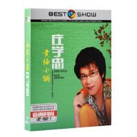 庄学忠DVD黄梅小调 华语经典老情歌对唱正版高清汽车载DVD碟光盘