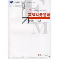 高级财务管理 9787309056358 刘志远 复旦大学出版社