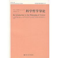 科学哲学导论 9787300082608 (美)卡尔纳普,张华夏,李平 中国人民大学出版社