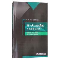 嵌入式Linux系统开发原理与实战 9787568249652 北京理工大学出版社 李杰,刘林阴,陈慧丽