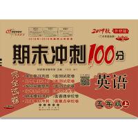 期末冲刺100分英语五年级上册19秋(外研版)全新版