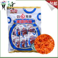 【贵阳馆】贵州特产黔五福有点意思美味肉丝休闲零食_200g袋装