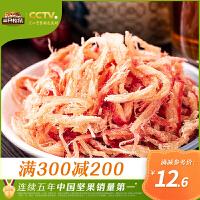 【三只松鼠_鲜香烤 鱿鱼丝88g】休闲即食零食特产袋装鱿鱼条原味