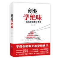 【旧书二手9成新】【正版图书】《创业学绝味:一根鸭脖的商业奇迹》 郭宇宽 企业管理出版社