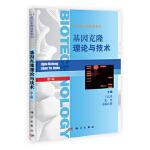 基因克隆理论与技术(第三版)
