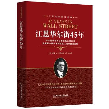 江恩证券投资经典:江恩华尔街45年 45年华尔街投资交易精髓与方法大揭秘,复盘45年华尔街股市走势   指点股市周期循环每个细节