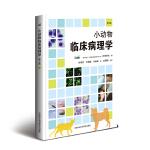 小动物临床病理学(第2版)