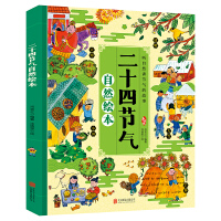 二十四节气自然绘本 让孩子了解自然的瞬息万变 科普百科绘本
