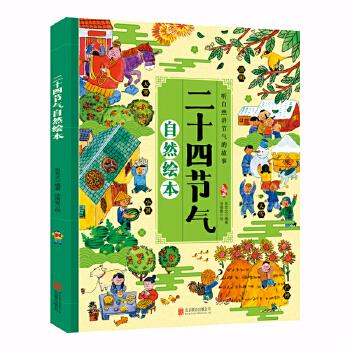二十四节气自然绘本 让孩子了解自然的瞬息万变 科普百科绘本 中国农业博物馆研究馆员献给孩子的节气百科绘本,3-6岁孩子的节气启蒙书,是画给孩子的二十四节气!从儿童视角出发,为孩子讲述节气的四季、农事、民俗、美食、民谚、歌谣、节日、游戏、动植物和神话传说。