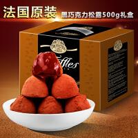 法国进口乔慕黑松露巧克力礼盒500g含代可可脂 进口巧克力休闲零食进口食品