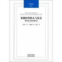 重建时代的人与社会(现代社会结构研究)/汉译经典