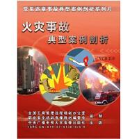 火灾事故典型案例剖析 1VCD
