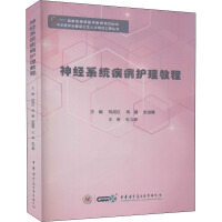 神经系统疾病护理教程 中华医学电子音像出版社