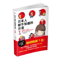 日本人都不知道的日语1
