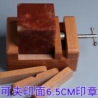 进口榉木大号印床刻床实木夹具刻章固定篆刻石料印章工具用具套装