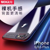MOGUU iPhone8手机壳iPhoneX保护套iPhone7创意苹果6s硅胶软防摔透明外壳