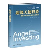 正版送书签xz~超级天使投资(捕捉未来商业机会的行动指南) 9787300210858 (美)罗斯,桂曙光,尚孟生 中