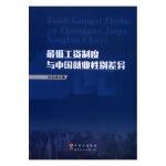 制度与中国就业性别差异
