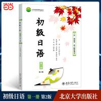 初级日语 第一册(第2版)