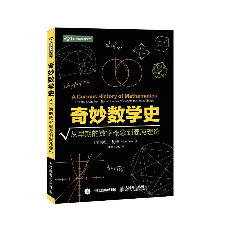 """奇妙数学史 从早期的数字概念到混沌理论 数学发展历程中的趣味史话,真正让你感受数学""""引人入胜""""的魅力,一本有故事的数学科普书籍"""