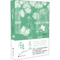 活着 上海书画出版社
