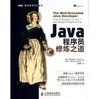 Java程序员修炼之道/图灵程序设计丛书