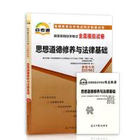 【正版】2020年版 自考通试卷 03706 思想道德修养与法律基础 全真模拟试卷