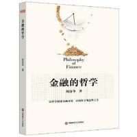 【二手旧书8成新】 金融的哲学 周洛华 西南财经大学出版社 9787550415003