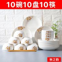 10人用碗碟套装陶瓷餐具景德镇餐具碗碟碗盘陶瓷套餐碗盘套装碗碟套装