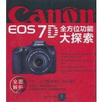 Canon EOS 7D 全方位功能大探索