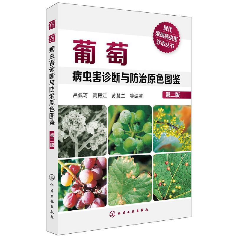 现代果树病虫害诊治丛书--葡萄病虫害诊断与防治原色图鉴(第二版) 科学、全面、安全果树病虫害诊断与防治彩色图鉴