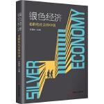 银色经济――老龄化社会的中国
