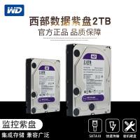 WD/西部数据 WD20EJRX 监控2tb紫盘 西数硬盘2t 台式机硬盘2T