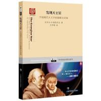 发现天王星(开创现代天文学的赫歇尔兄妹)/当代科技名家传记系列/哲人石丛书
