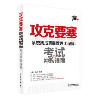 正版特价 系统集成项目管理工程师考试冲刺指南 正版图书放心购买!如有问题找客服询问!