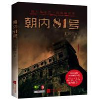 朝内81号-鬼宅的惊悚故事 9787539963259 于雷 江苏文艺出版社