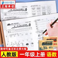 一年级上册试卷语文数学同步练习册名师优题部编人教版