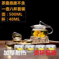 500ml茶壶+8只品茗杯耐热玻璃花茶壶飘带壶三件式过滤内胆泡茶壶玻璃压把茶壶咖啡壶