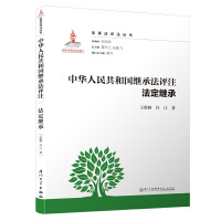 中华人民共和国继承法评注?法定继承/家事法评注丛书