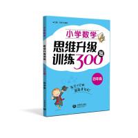 小学数学思维升级训练300题(四年级)