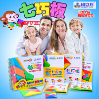 包邮132题磁性七巧板拼图书智力拼版 益智儿童玩具
