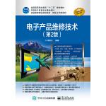 电子产品维修技术(第2版)